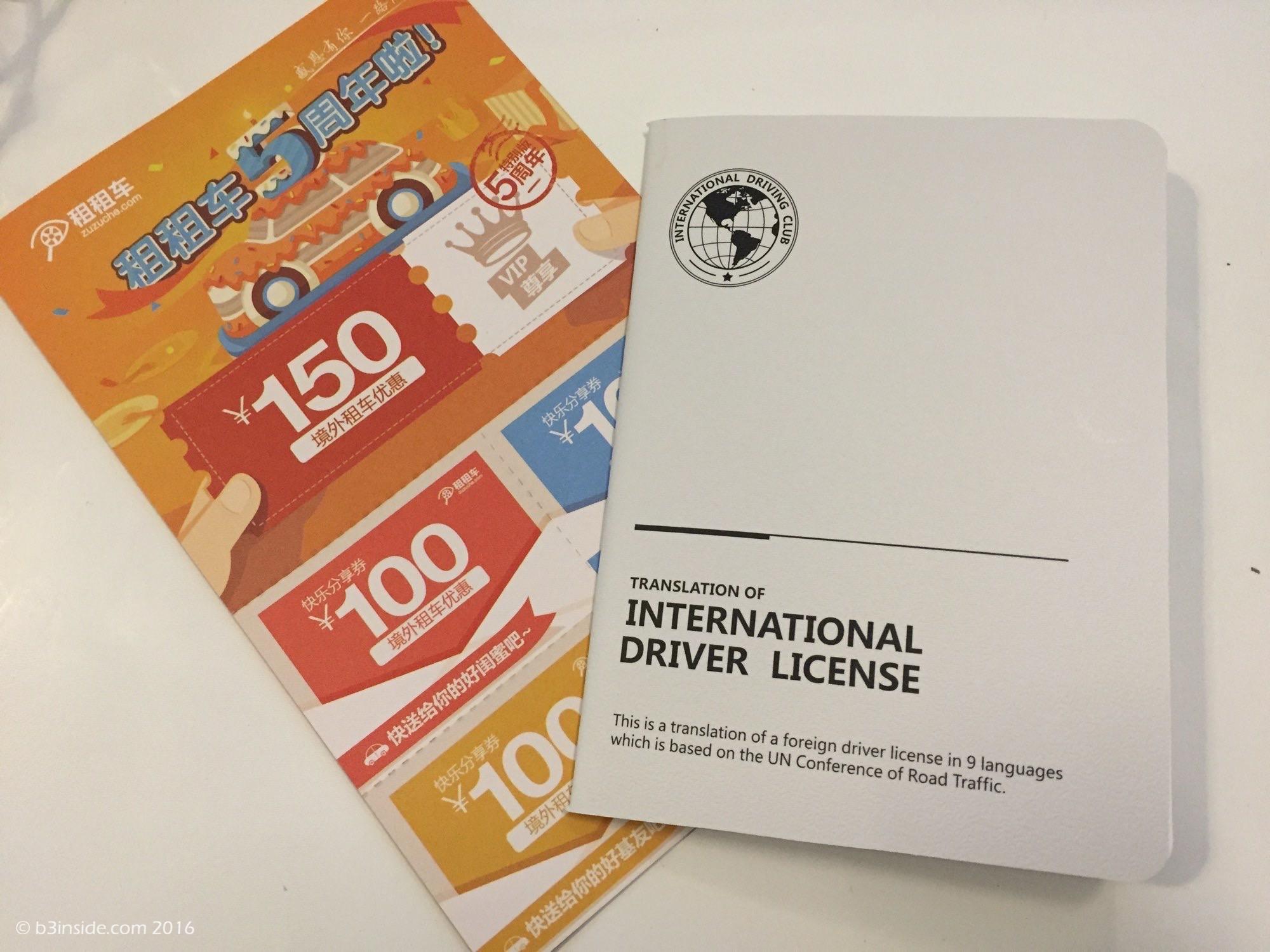 在租租车免费做的国际驾照认证
